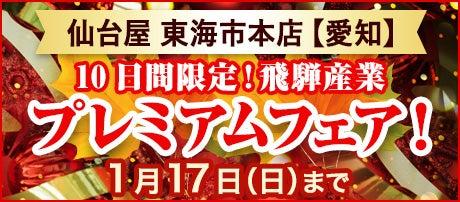 10日間限定!飛騨産業プレミアムフェア!