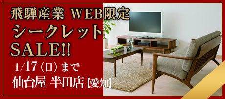 飛騨産業WEB限定シークレットSALE!!