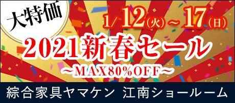 2021新春セール ~MAX80%OFF~