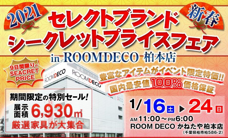 2021 新春 セレクトブランド シークレットプライスフェア   in ROOMDECO柏本店
