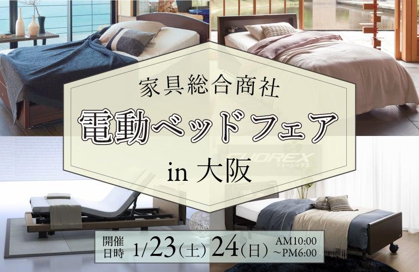 家具総合商社 電動ベッドフェアin大阪