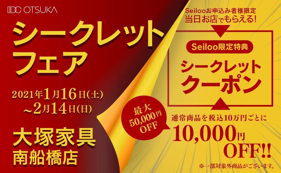 IDC OTSUKA 南船橋店 Seiloo限定「シークレットフェア」