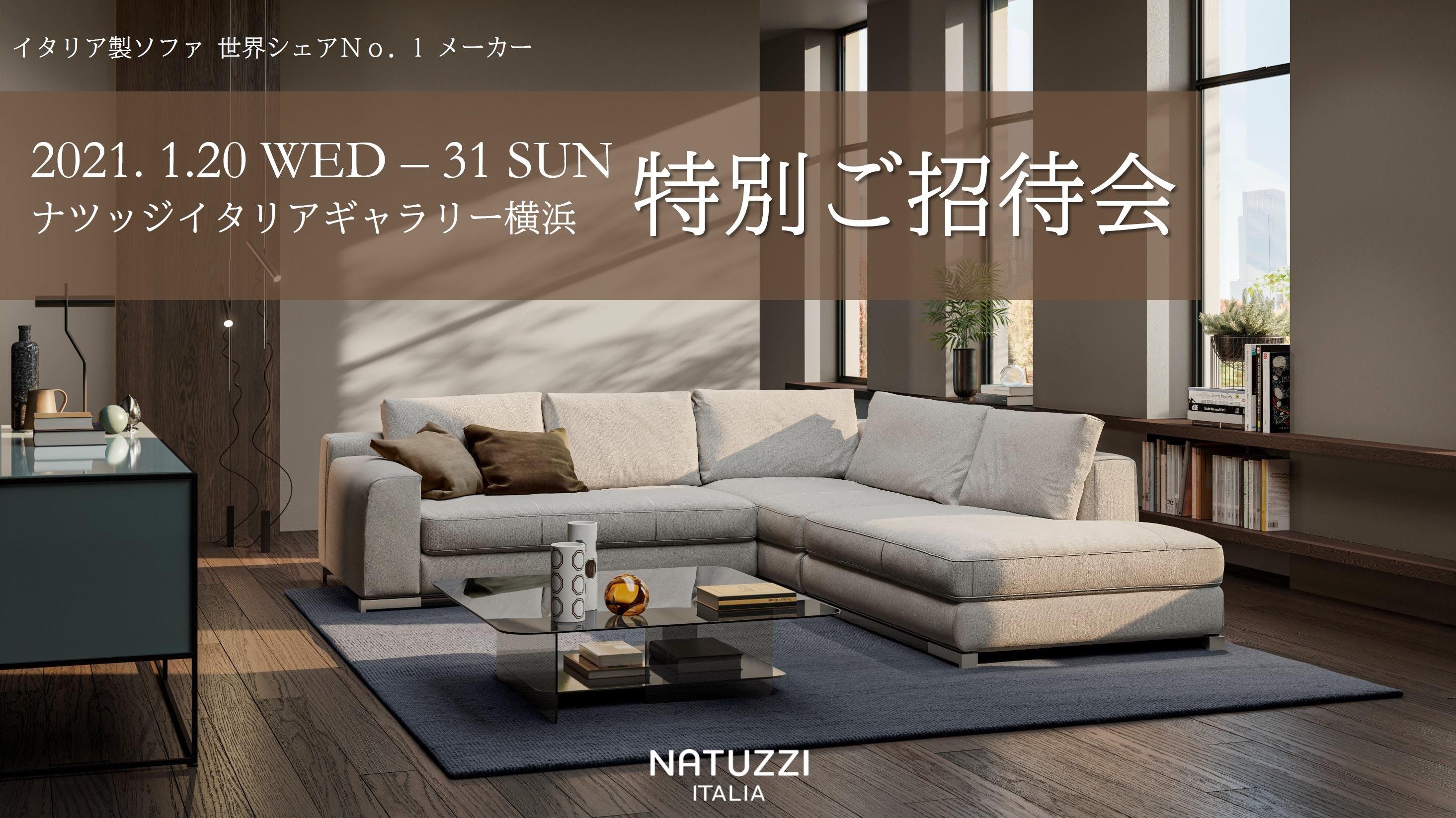 ナツッジイタリアギャラリー横浜特別ご招待会