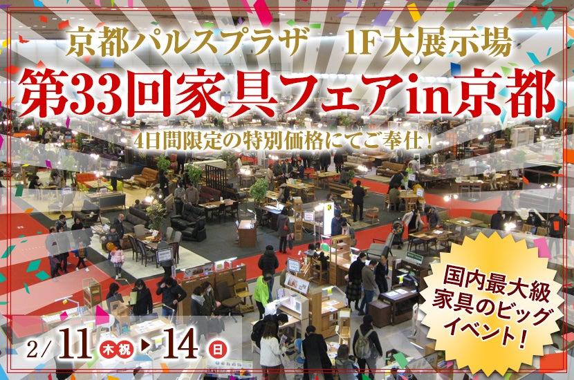 第33回家具フェアin京都