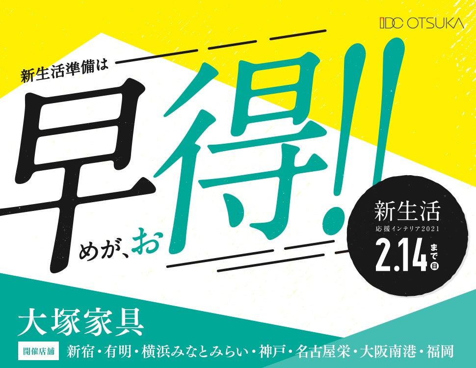 IDC OTSUKA 大阪南港ショールーム 「新生活インテリア2021 早割りキャンペーン」
