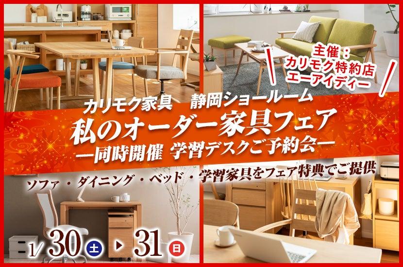 カリモク家具 私のオーダー家具フェア―同時開催 学習デスクご予約会―