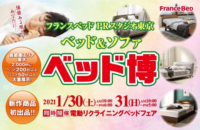 フランスベッド ベッド&ソファベッド博inPRスタジオ東京