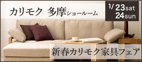 カリモク多摩ショールーム 新春カリモク家具フェア