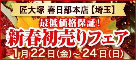 新春初売りフェア!
