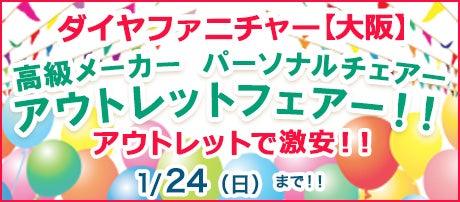 新春!初売り!!高級メーカー パーソナルチェアー アウトレットフェアー!!