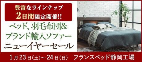 フランスベッド静岡工場(掛川市) ベッド、羽毛布団&ブランド輸入ソファー ニューイヤーセール