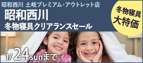 昭和西川  冬物寝具クリアランスセール in 土岐プレミアム・アウトレット SN NISHIKAWA