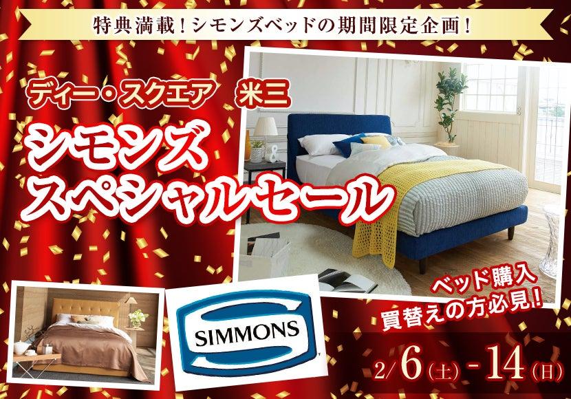 SIMMONS    シモンズ スペシャルセール