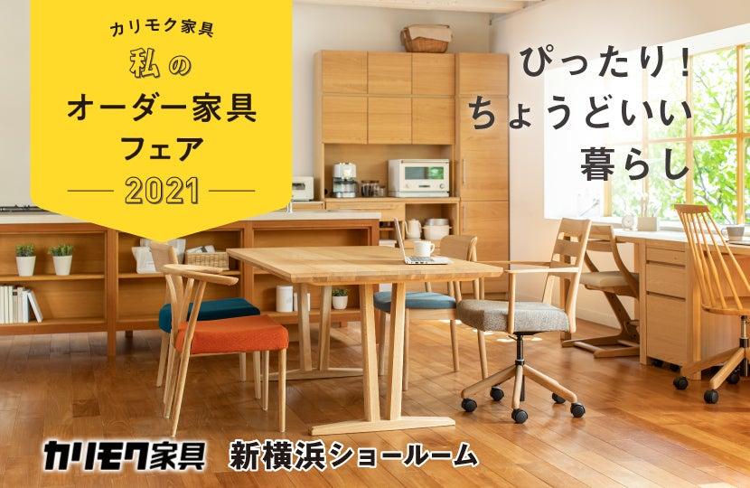 カリモク家具 私のオーダー家具フェアin新横浜