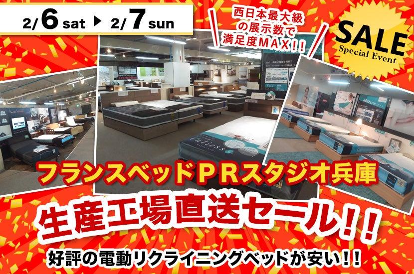 PRスタジオ兵庫  生産工場直送セール!!