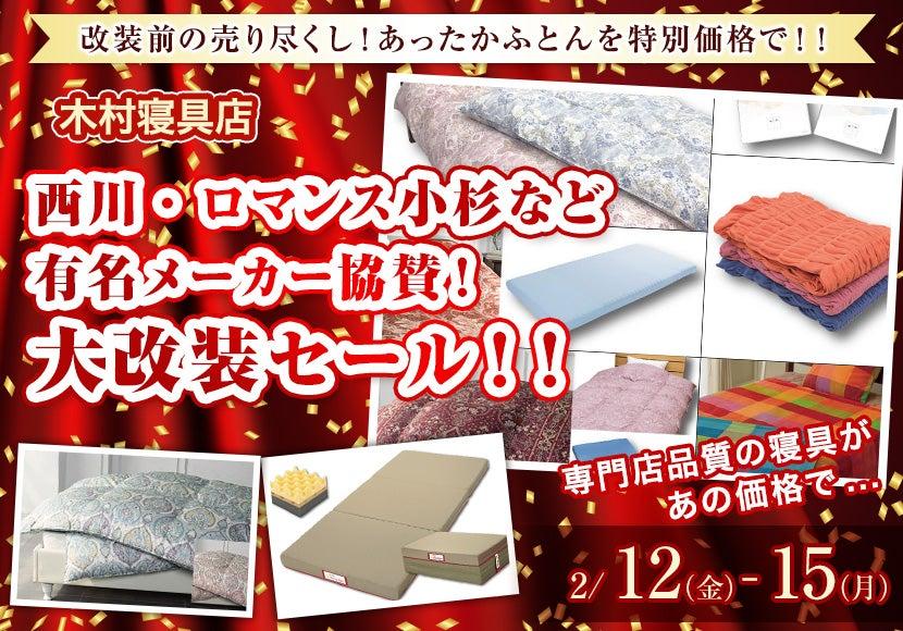 西川・ロマンス小杉など有名メーカー協賛!木村寝具店・大改装セール!!