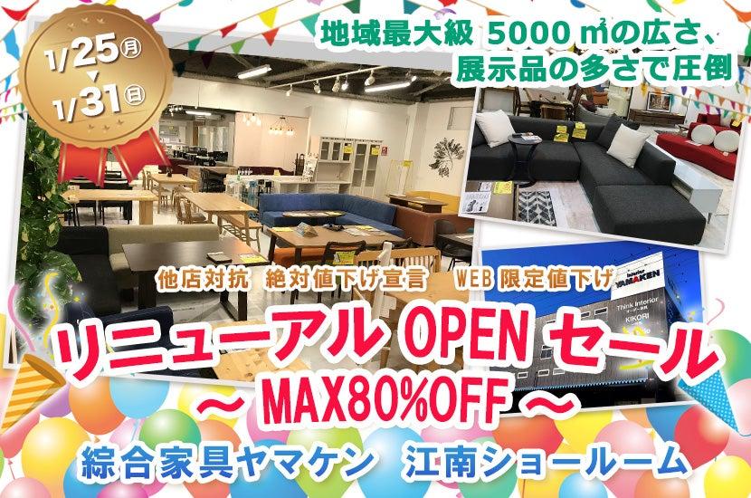 リニューアルOPENセール ~MAX80%OFF~