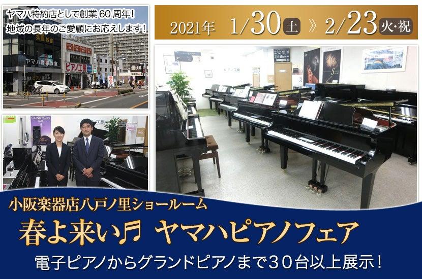 春よ来い♬ ヤマハピアノフェア