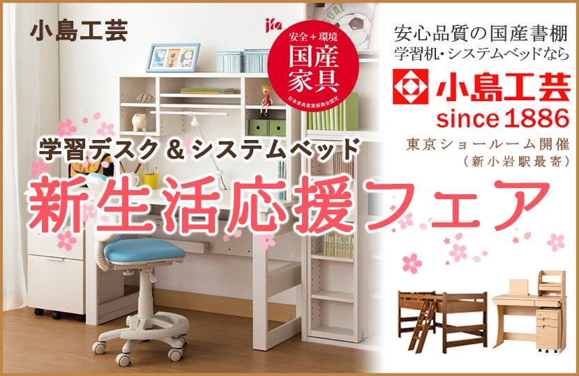 小島工芸  システムベッド&学習デスク新生活応援フェアin東京ショールーム
