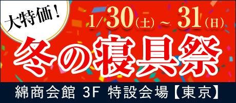 西川ふとん 冬の寝具祭 in 東京