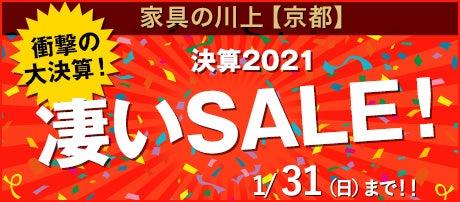 『決算2021凄いSALE!』