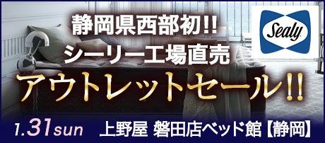 静岡県西部初‼ シーリー工場直売アウトレットセール‼