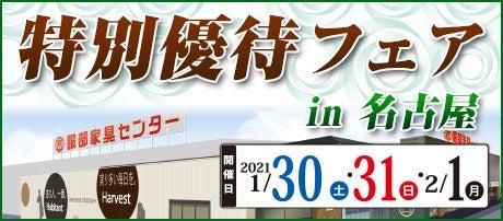 浜本工芸&ウィドゥ・スタイル『特別優待フェア』in 名古屋ショールーム