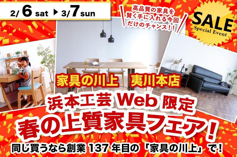 浜本工芸Web限定春の上質家具フェア!