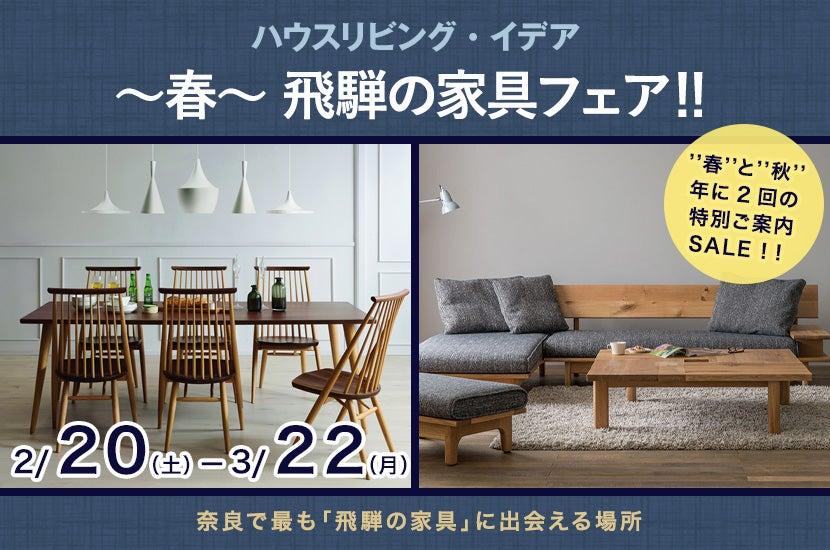 ~春~ 飛騨の家具フェア‼
