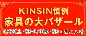 KINSIN恒例 家具の大バザール 第38回社員販売会