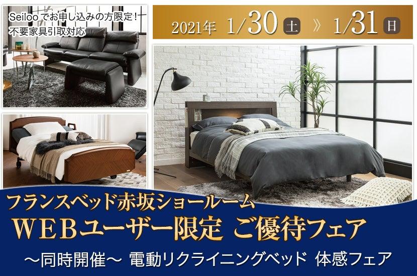フランスベッド赤坂ショールーム   WEBユーザー限定 ご優待フェア