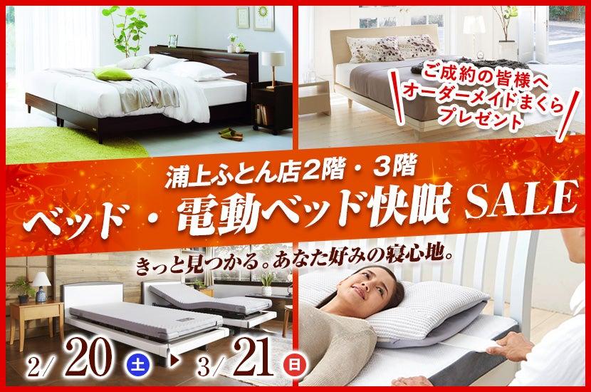 ベッド・電動ベッド快眠SALE
