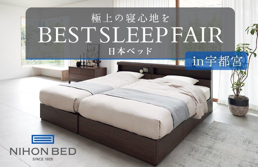 日本ベッド ベストスリープフェアin宇都宮