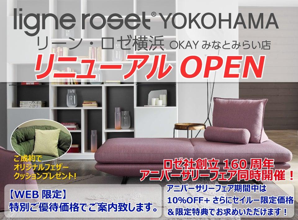 リーン・ロゼ 横浜   OKAYみなとみらい店 リニューアルオープン!