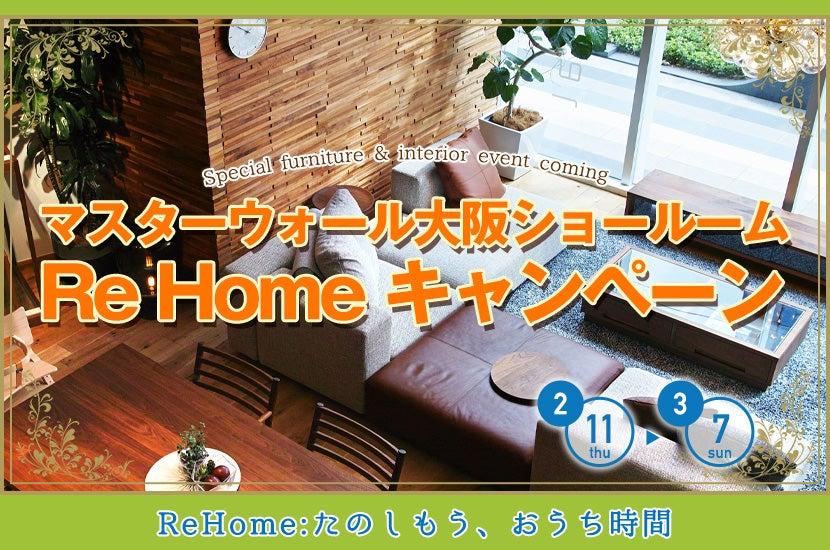 Re Home キャンペーン