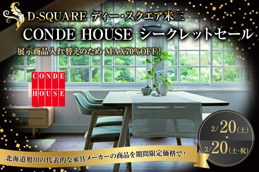 CONDE HOUSE シークレットセール