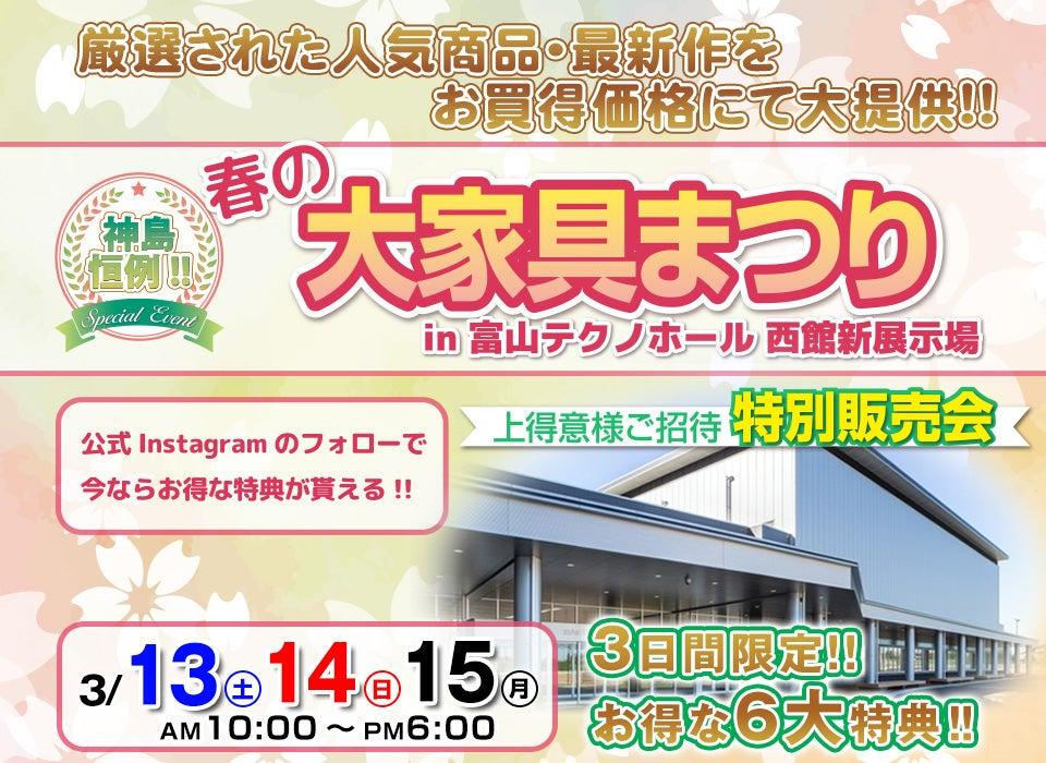 神島恒例 春の大家具まつりin富山テクノホール2021