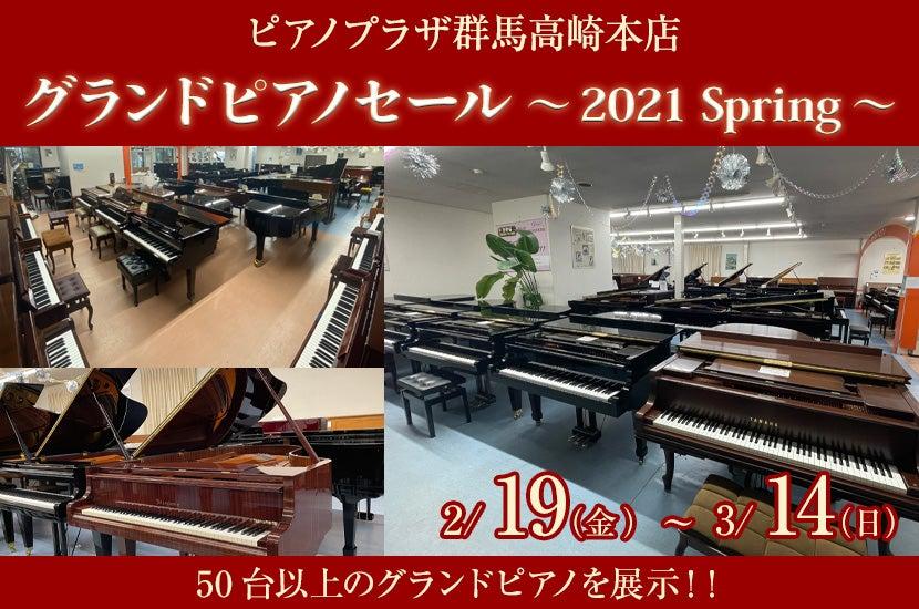 グランドピアノセール~2021 Spring~