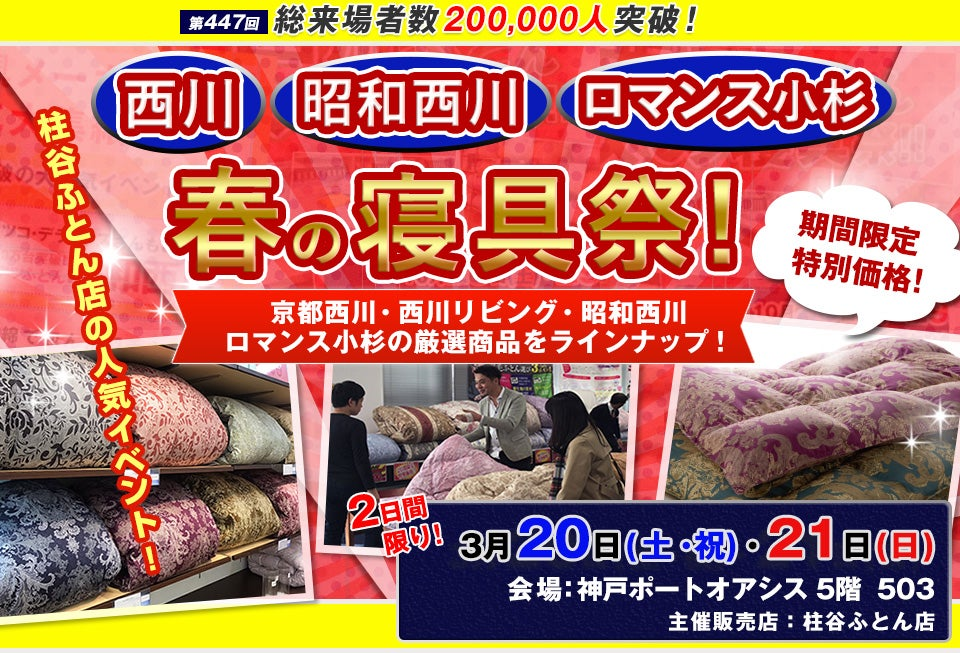西川ふとん・ロマンス 春の寝具祭!in神戸