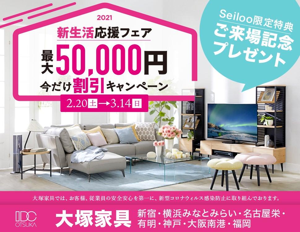 IDC OTSUKA 新宿ショールーム 「家具も。家電も。新生活応援フェア」