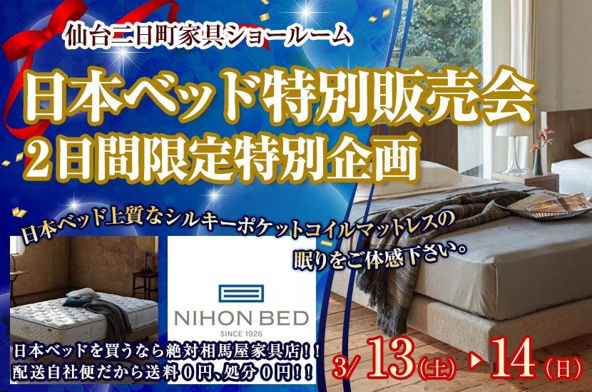 日本ベッド特別販売会in仙台二日町家具ショールーム 2日間限定特別企画