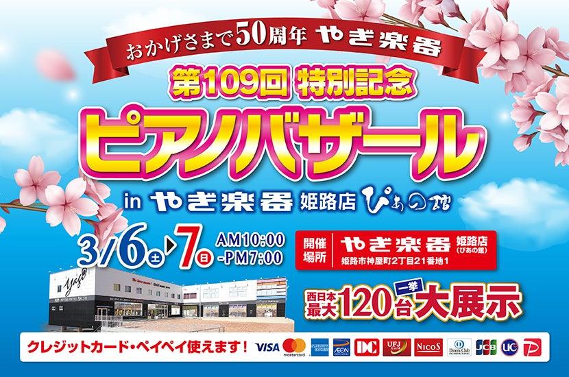 株式会社やぎ楽器  第109回 ピアノ特別記念バザール