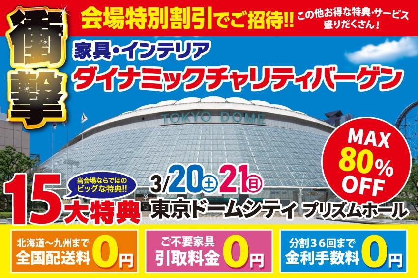 ダイナミックチャリティバーゲン  in東京ドームシティ プリズムホール
