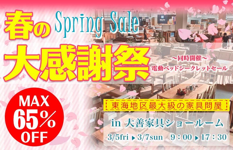 春の大感謝祭~同時開催:電動ベッドシークレットセール~