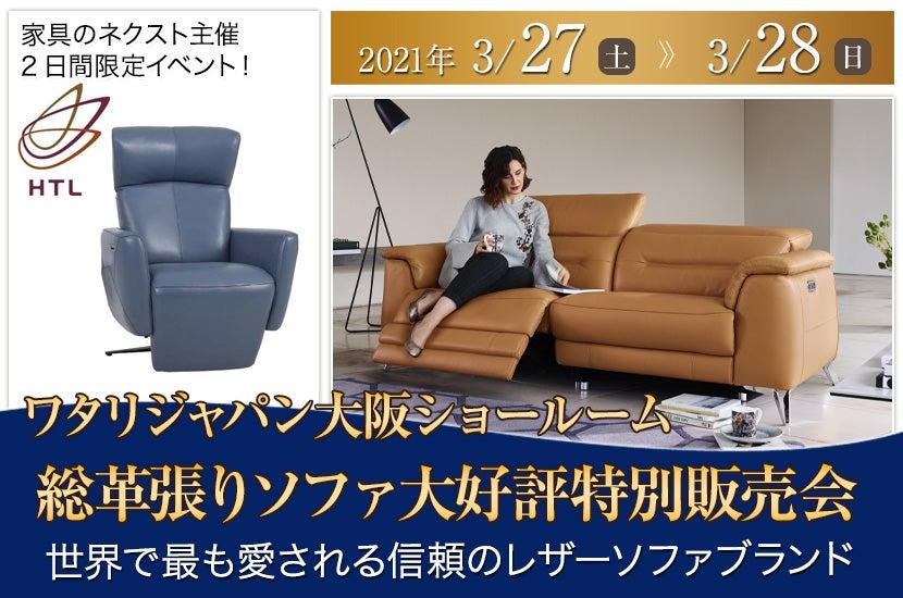 ワタリジャパン大阪ショールーム総革張りソファ大好評特別販売会