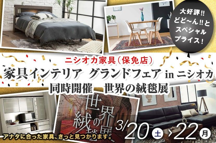 家具インテリア  グランドフェアinニシオカ 同時開催 世界の絨毯展