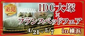 IDC OTSUKA × FranceBed コラボイベント  フランスベッドフェア