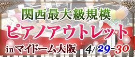 春のピアノアウトレット 大阪