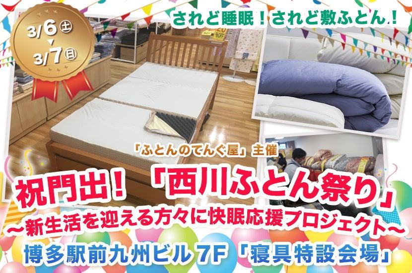 祝門出!「西川ふとん祭り」~新生活を迎える方々に快眠応援プロジェクト~