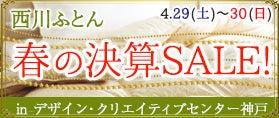 西川ふとん 春の決算セール in 神戸